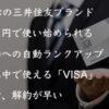 三井住友カード LP
